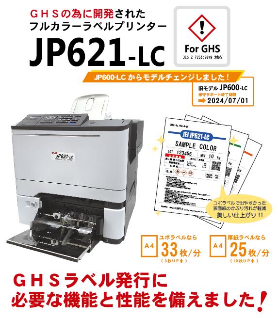GHSの為に開発されたフルカラーラベルプリンター JP621-LC