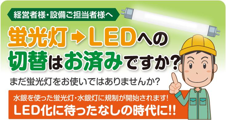 経営者様・設備ご担当者様へ、蛍光灯→LEDへの切替はお済ですか?(LED選択型レンタルサービス)