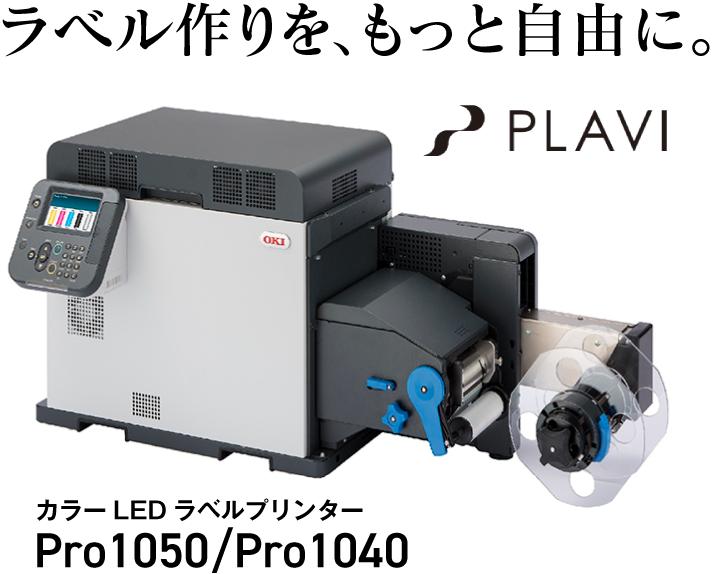 ラベル作りを、もっと自由に。カラーLEDラベルプリンターPro1050/Pro1040