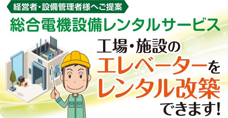 総合電機設備レンタルサービス、工場・施設のエレベーターをレンタル改築できます!