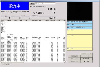 データログ画面