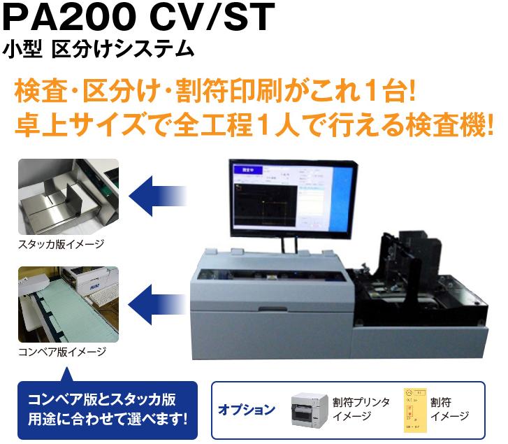 検査・区分け・割符印刷がこれ1台!卓上サイズで全工程1人で行える検査機!