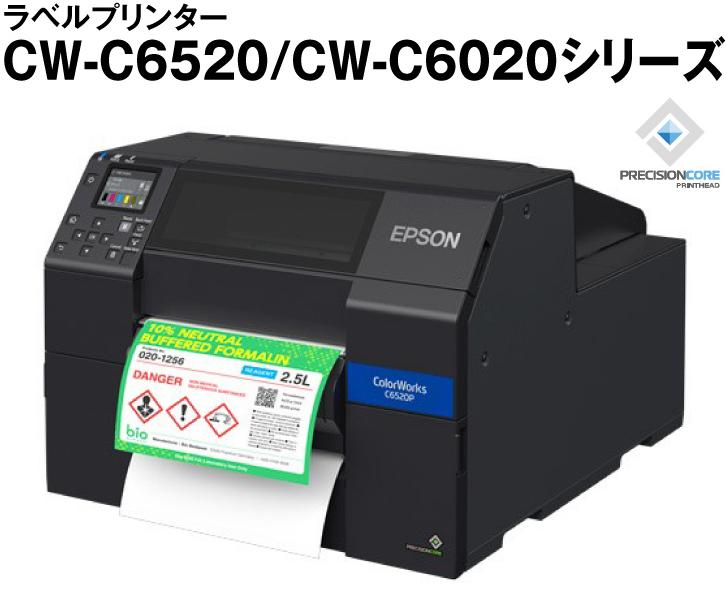 ラベルプリンター CW-C6520/CW-C6020シリーズ
