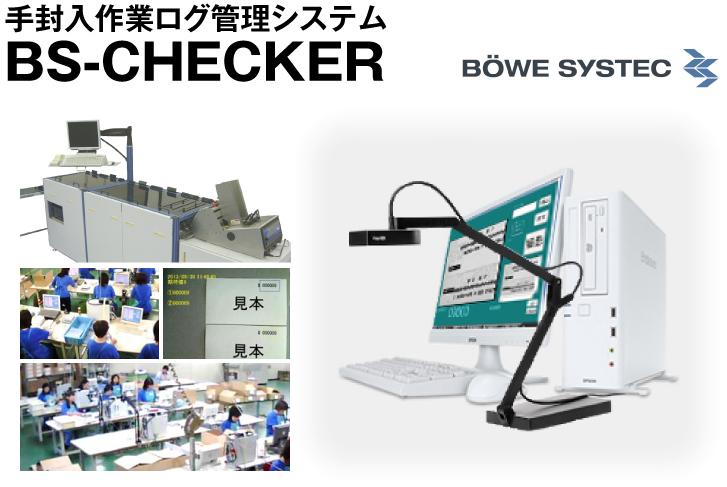手封入作業ログ管理システム BS-CHECKER